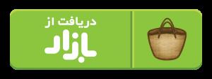 اپليکيشن وانت تلفنی تهران 2