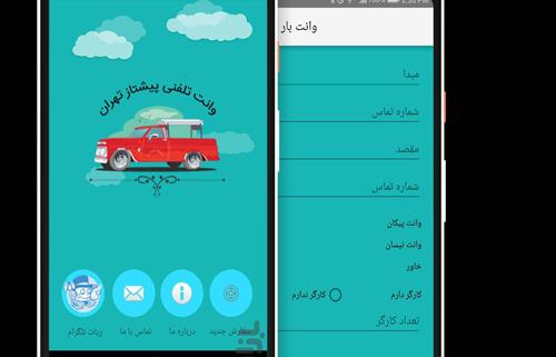 Untitled 121 1 500x321 - اپلیکیشن وانت  نیسان شبانه روزی