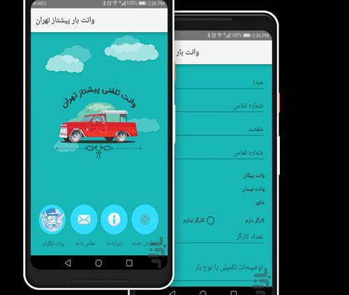 Untitled 121 1 500x423 - اپلیکیشن وانت  نیسان شبانه روزی