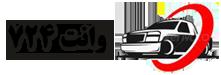 وانت بار تلفنی وانت بار تهران نیسان بارتلفنی خدمات شبانه روزی